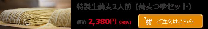 特製生蕎麦2人前(蕎麦つゆセット)価格1,960円(税込) ご注文はこちら