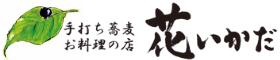 秩父そばの名店【花いかだ】 秩父の絶品手打そば(蕎麦)とおいしいグルメが味わえる店
